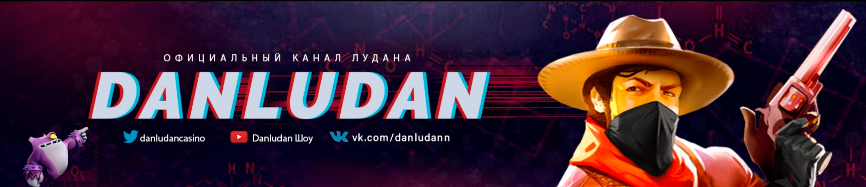 Стрим Данлудана